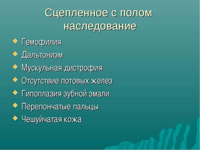 Сцепленное с полом наследование Гемофилия Дальтонизм Мускульная дистрофия Отс...