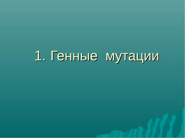1. Генные мутации