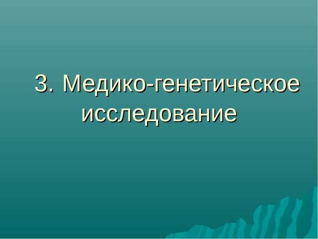 3. Медико-генетическое исследование