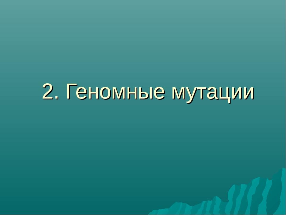 2. Геномные мутации