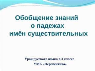 Обобщение знаний о падежах имён существительных Урок русского языка в 3 класс