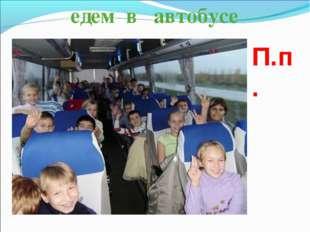 П.п. едем в автобусе