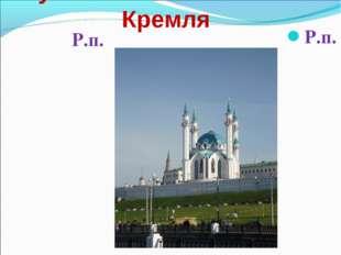 у стен Казанского Кремля Р.п. Р.п.