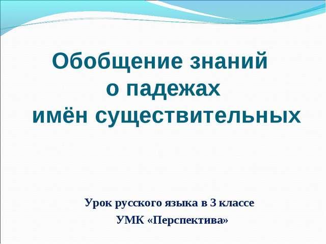 Обобщение знаний о падежах имён существительных Урок русского языка в 3 класс...