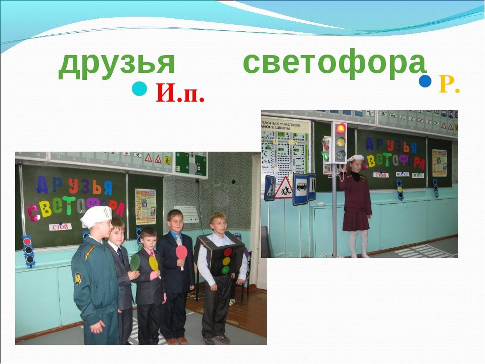 друзья светофора И.п. Р.п.