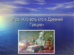 Игра «Кто есть кто в Древней Греции»