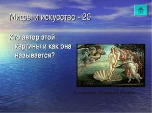 Мифы и искусство - 20 Кто автор этой картины и как она называется? Боттичелли