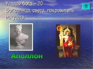 Угадай бога – 20 Бог солнца, света, покровитель искусств