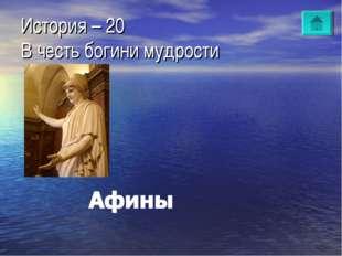 История – 20 В честь богини мудрости
