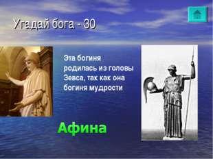 Угадай бога - 30 Эта богиня родилась из головы Зевса, так как она богиня мудр