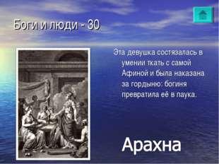 Боги и люди - 30 Эта девушка состязалась в умении ткать с самой Афиной и была