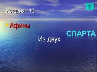 История - 10 Из двух Афины