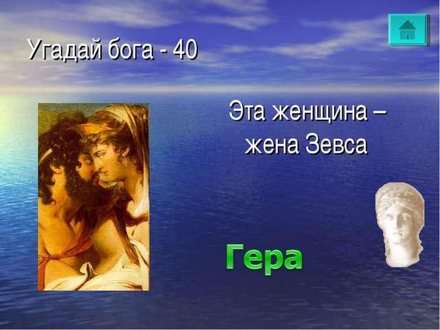 Угадай бога - 40 Эта женщина –жена Зевса