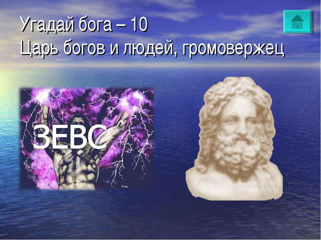 Угадай бога – 10 Царь богов и людей, громовержец