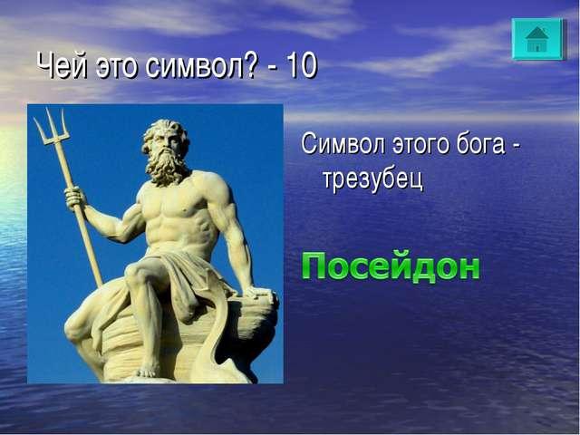 Чей это символ? - 10 Символ этого бога - трезубец