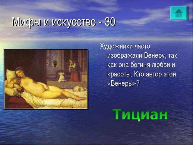 Мифы и искусство - 30 Художники часто изображали Венеру, так как она богиня л...