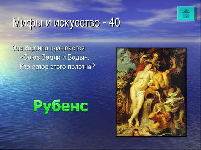 Мифы и искусство - 40 Эта картина называется «Союз Земли и Воды». Кто автор э...
