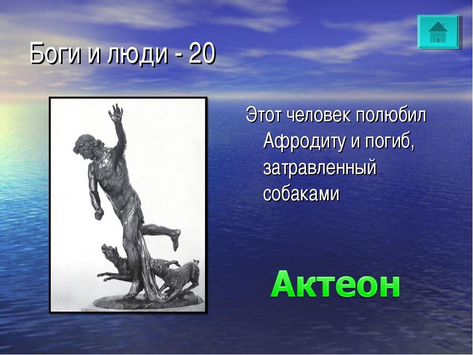Боги и люди - 20 Этот человек полюбил Афродиту и погиб, затравленный собаками