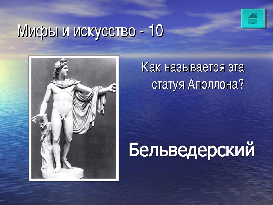Мифы и искусство - 10 Как называется эта статуя Аполлона?