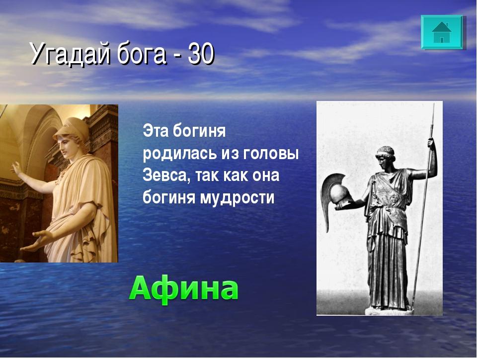 Угадай бога - 30 Эта богиня родилась из головы Зевса, так как она богиня мудр...