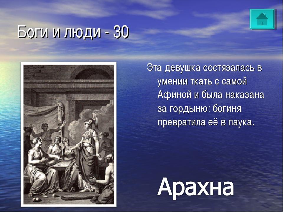 Боги и люди - 30 Эта девушка состязалась в умении ткать с самой Афиной и была...