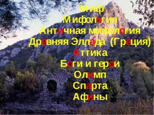 Миф Мифология Античная мифология Древняя Эллада (Греция) Аттика Боги и герои