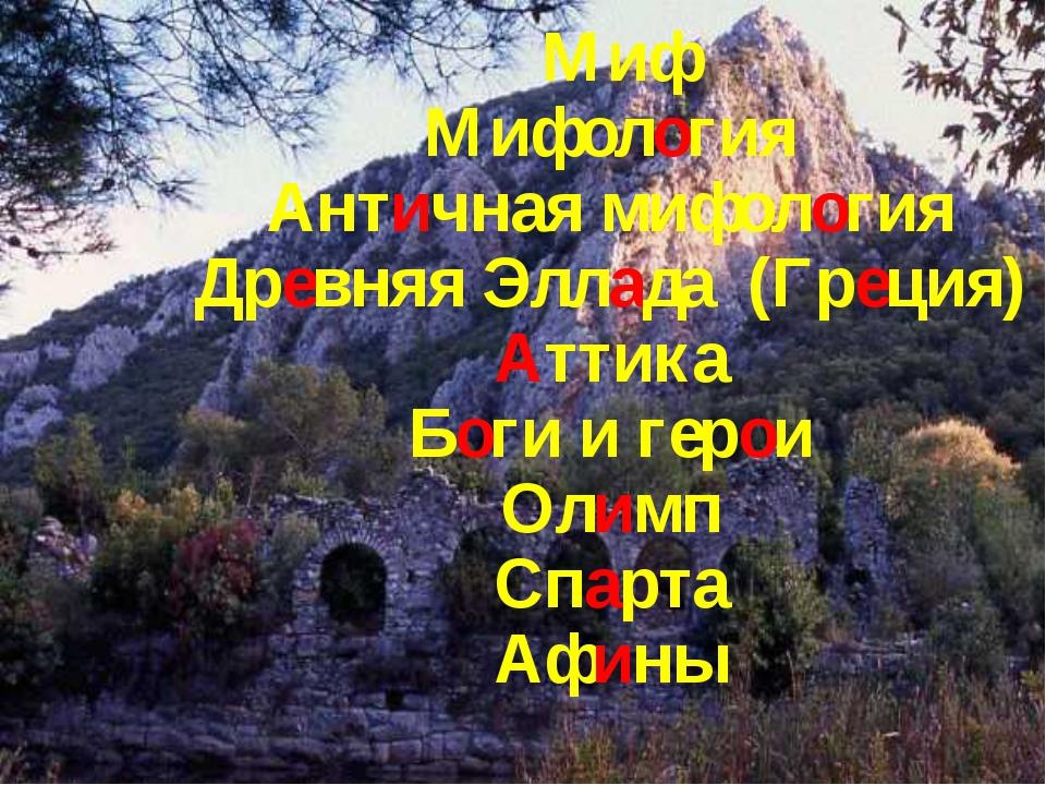 Миф Мифология Античная мифология Древняя Эллада (Греция) Аттика Боги и герои...