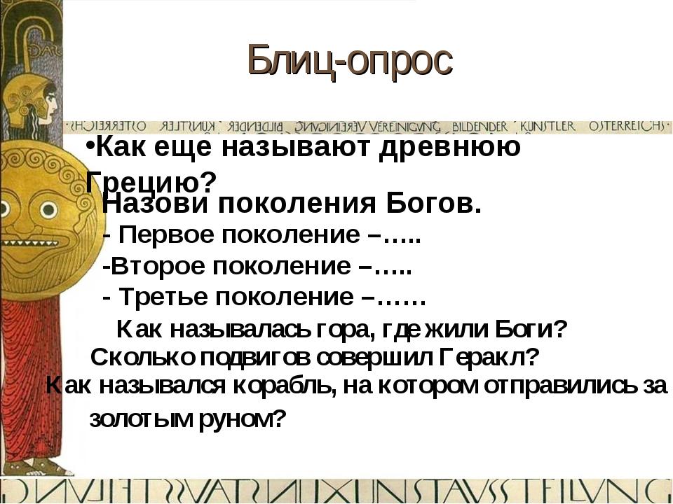Блиц-опрос Как еще называют древнюю Грецию? - Первое поколение –….. -Второе п...