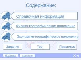 Справочная информация Граховский район расположен на крайнем юге Удмуртии, в