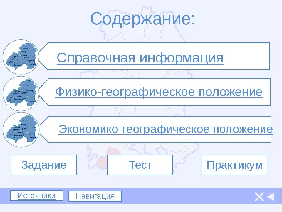 Справочная информация Граховский район расположен на крайнем юге Удмуртии, в...