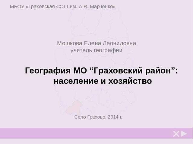 По численности населения Граховский район занимает последнее место среди адми...