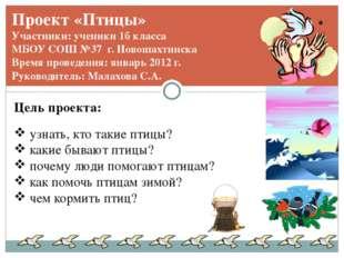 Проект «Птицы» Участники: ученики 1б класса МБОУ СОШ №37 г. Новошахтинска Вр