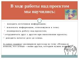 находить источники информации; извлекать информацию, относящуюся к теме; пла