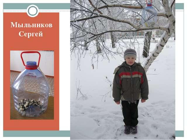 Мыльников Сергей