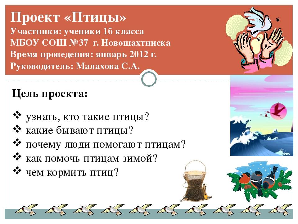 Проект «Птицы» Участники: ученики 1б класса МБОУ СОШ №37 г. Новошахтинска Вр...