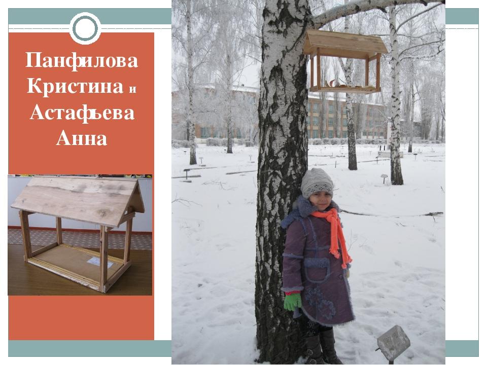 Панфилова Кристина и Астафьева Анна