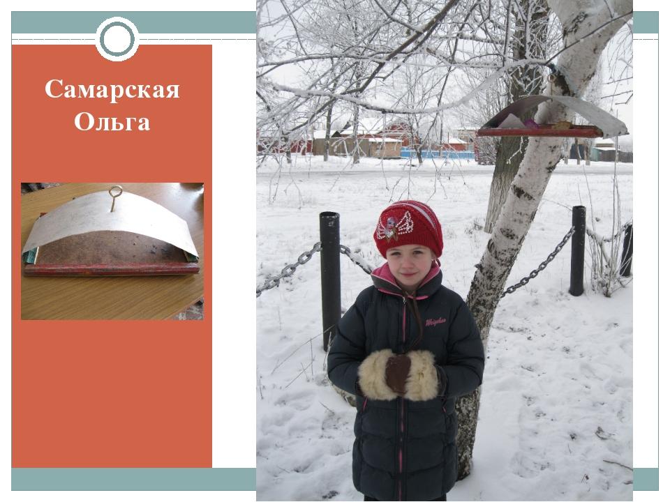 Самарская Ольга