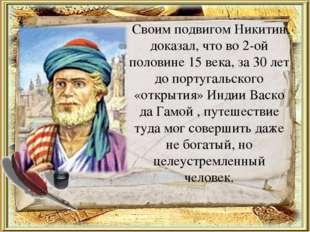Своим подвигом Никитин доказал, что во 2-ой половине 15 века, за 30 лет до по
