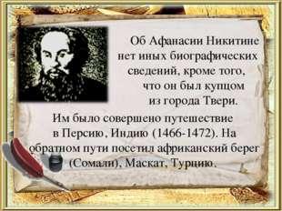 Об Афанасии Никитине нет иных биографических сведений, кроме того, что он был