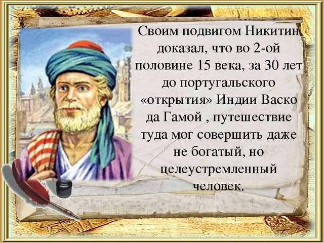 Своим подвигом Никитин доказал, что во 2-ой половине 15 века, за 30 лет до по...
