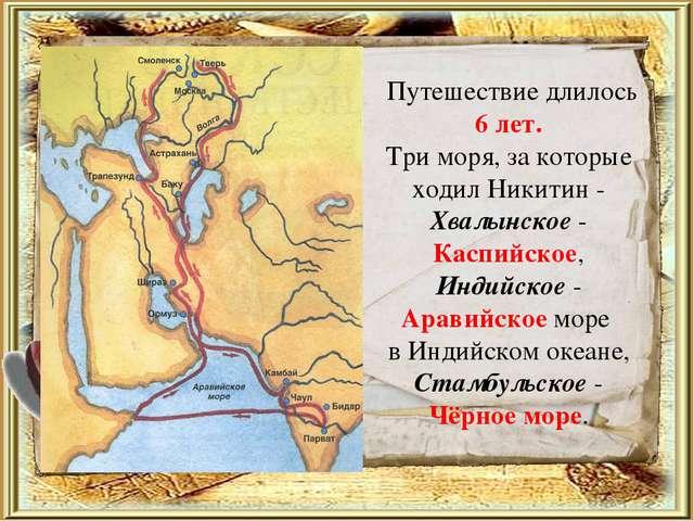 Путешествие длилось 6 лет. Три моря, за которые ходил Никитин - Хвалынское -...