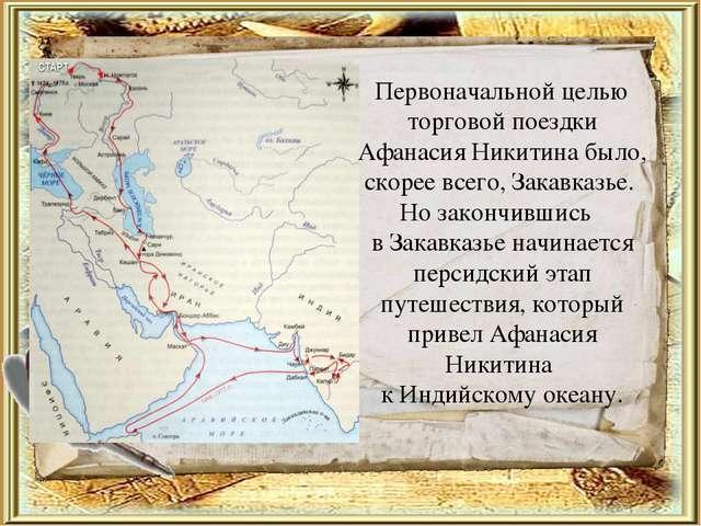 Первоначальной целью торговой поездки Афанасия Никитина было, скорее всего, З...