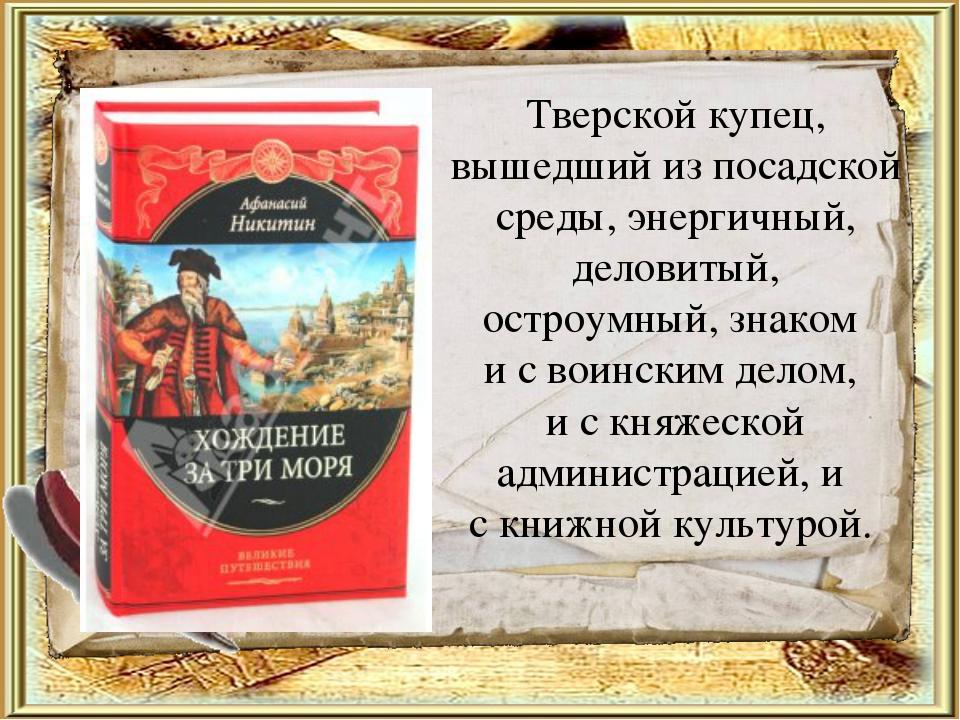 Тверской купец, вышедший из посадской среды, энергичный, деловитый, остроумны...