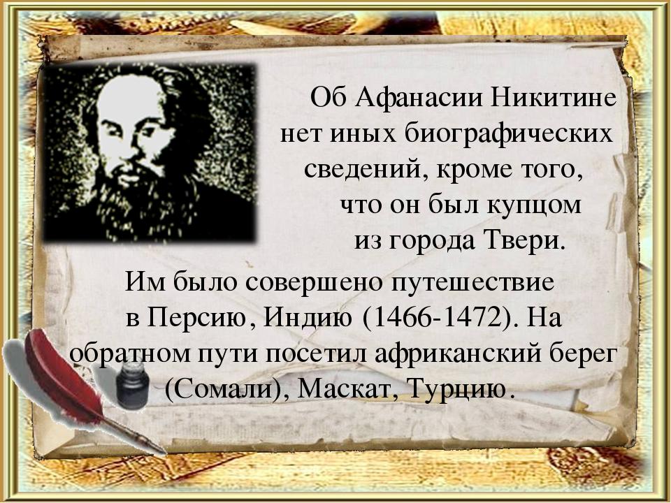 Об Афанасии Никитине нет иных биографических сведений, кроме того, что он был...