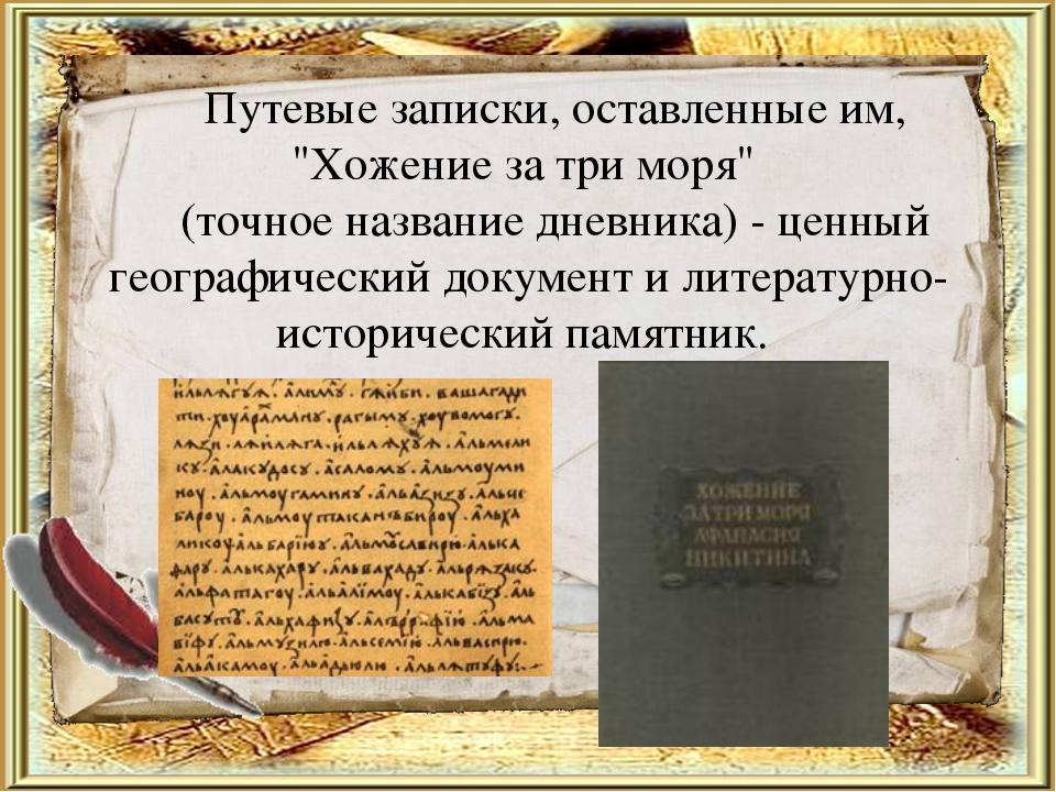 """Путевые записки, оставленные им, """"Хожение за три моря"""" (точное название дневн..."""