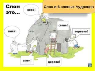 Слон и 6 слепых мудрецов