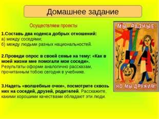 1.Составь два кодекса добрых отношений: а) между соседями; б) между людьми ра