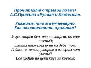 Прочитайте отрывок поэмы А.С.Пушкина «Руслан и Людмила». Укажите, что в нём