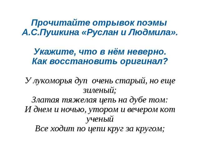 Прочитайте отрывок поэмы А.С.Пушкина «Руслан и Людмила». Укажите, что в нём...