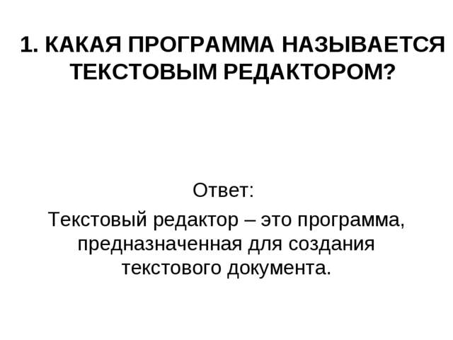 1. КАКАЯ ПРОГРАММА НАЗЫВАЕТСЯ ТЕКСТОВЫМ РЕДАКТОРОМ? Ответ: Текстовый редактор...